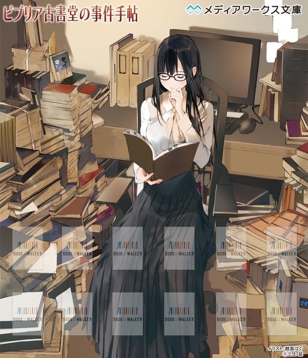 『ビブリア古書堂の事件手帖5 ~栞子さんと繋がりの時~』きせかえ本棚【購入特典】拡大写真