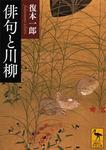 俳句と川柳-電子書籍