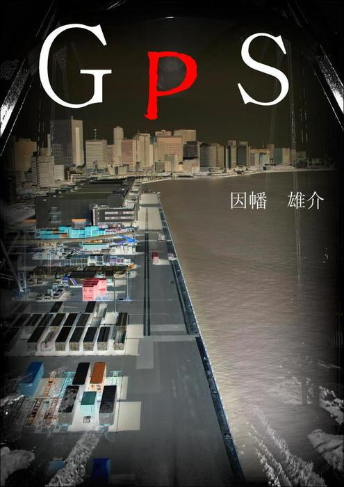 GPS-電子書籍-拡大画像