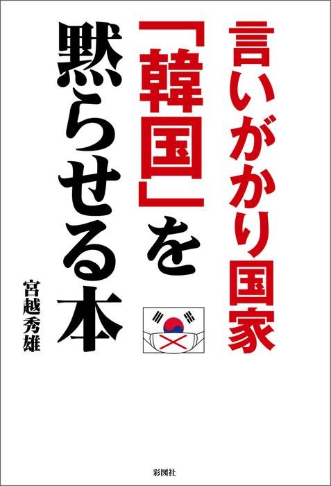 言いがかり国家「韓国」を黙らせる本-電子書籍-拡大画像