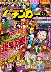 漫画パチンカー 2017年05月号-電子書籍