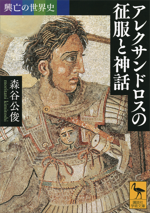 興亡の世界史 アレクサンドロスの征服と神話拡大写真