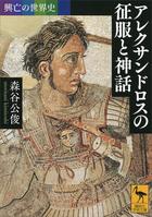 「興亡の世界史(講談社学術文庫)」シリーズ