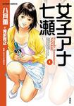 女子アナ七瀬 / 1-電子書籍
