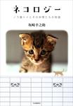 ネコロジー ノラ猫トイとその仲間たちの物語-電子書籍