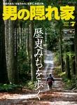 男の隠れ家 2016年7月号-電子書籍