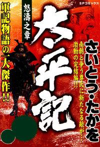 太平記 (2) 怒涛之章-電子書籍