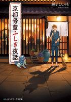 「京都骨董ふしぎ夜話(メディアワークス文庫)」シリーズ