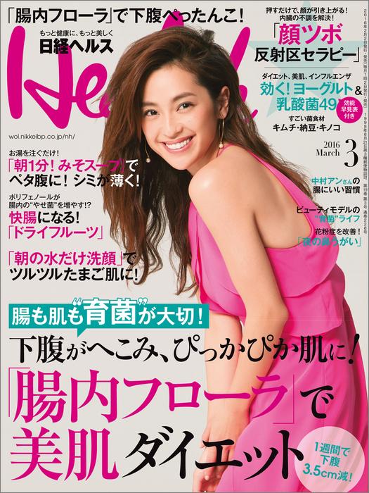 日経ヘルス 2016年 3月号 [雑誌]拡大写真