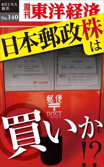 日本郵政株は買いか!?―週刊東洋経済eビジネス新書No.140拡大写真