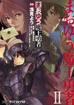 まおゆう魔王勇者(2)-電子書籍