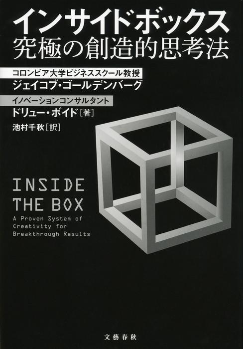 インサイドボックス 究極の創造的思考法拡大写真