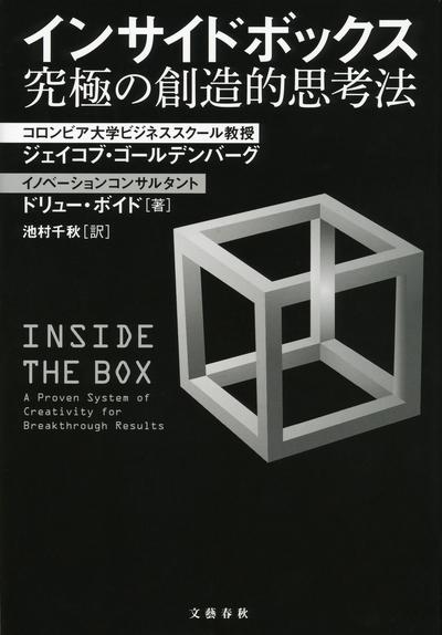 インサイドボックス 究極の創造的思考法-電子書籍