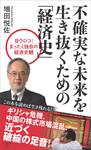 不確実な未来を生き抜くための「経済史」-電子書籍