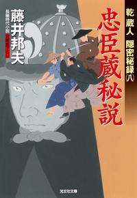 忠臣蔵秘説~乾蔵人 隠密秘録(八)~