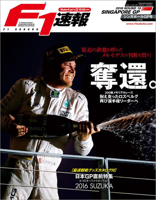 F1速報 2016 Rd15 シンガポールGP号拡大写真