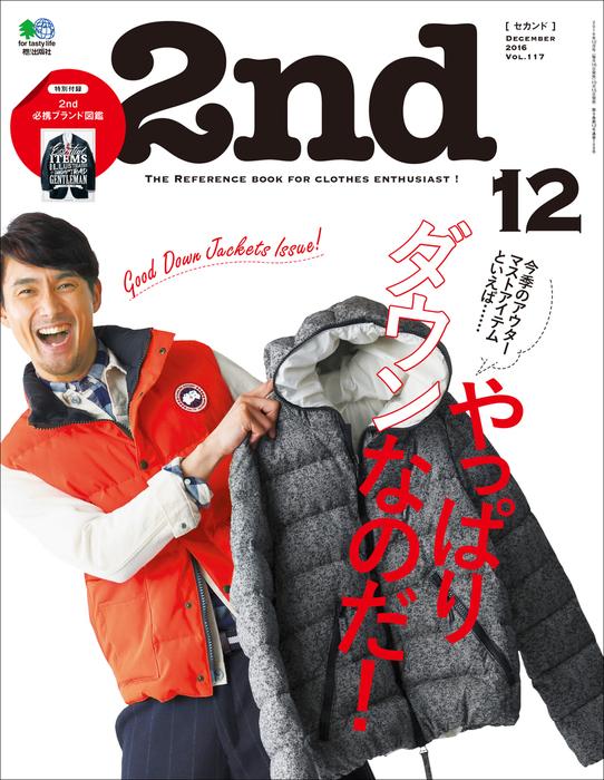 2nd(セカンド) 2016年12月号 Vol.117拡大写真