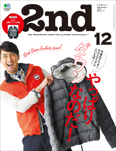2nd(セカンド) 2016年12月号 Vol.117-電子書籍