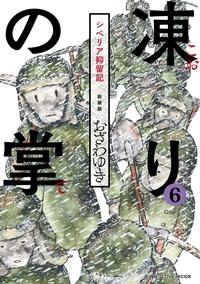 凍りの掌 シベリア抑留記(6)-電子書籍