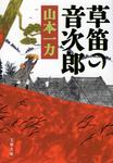 草笛の音次郎-電子書籍