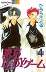 東京BABYゲーム(4)-電子書籍