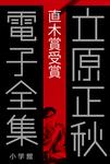 立原正秋 電子全集9 『直木賞受賞』-電子書籍