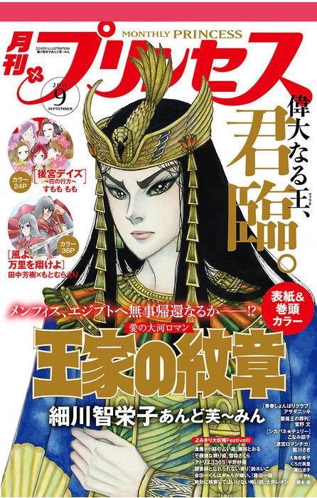 プリンセス 2016年9月号-電子書籍-拡大画像