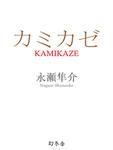 カミカゼ-電子書籍