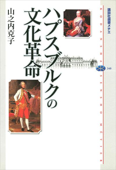 ハプスブルクの文化革命-電子書籍