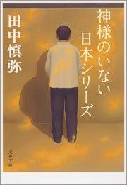 神様のいない日本シリーズ-電子書籍