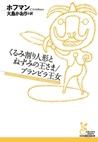 くるみ割り人形とねずみの王さま/ブランビラ王女-電子書籍