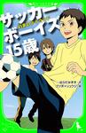 サッカーボーイズ 15歳 約束のグラウンド(角川つばさ文庫)-電子書籍