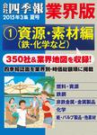 会社四季報 業界版【1】資源・素材編 (15年夏号)-電子書籍