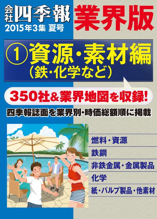 会社四季報 業界版【1】資源・素材編 (15年夏号)拡大写真