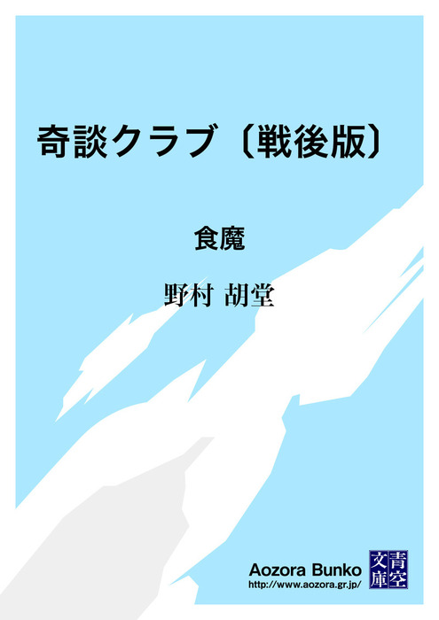 奇談クラブ〔戦後版〕 食魔拡大写真