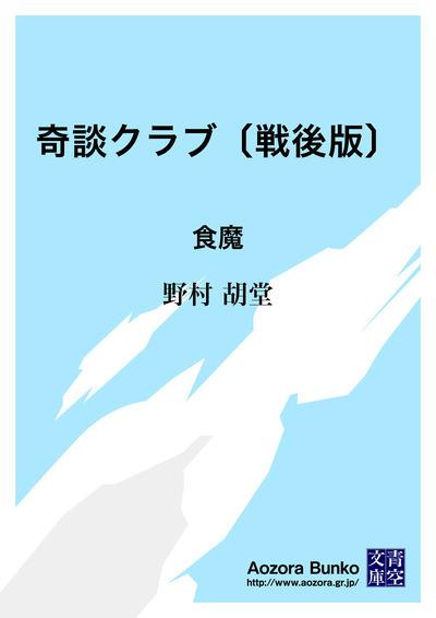 奇談クラブ〔戦後版〕 食魔-電子書籍