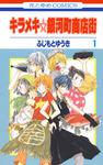 キラメキ☆銀河町商店街 1巻-電子書籍