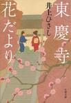 東慶寺花だより-電子書籍