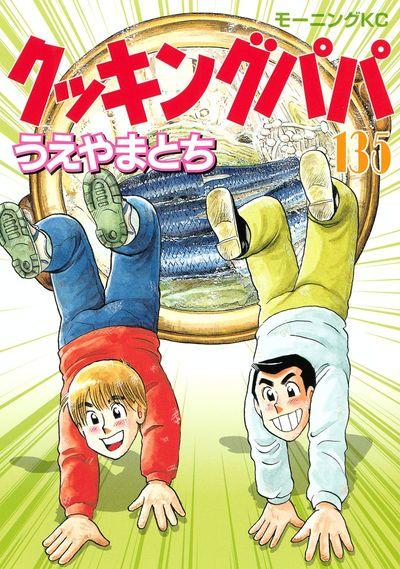クッキングパパ(135)-電子書籍