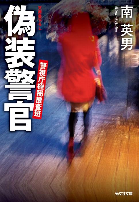 偽装警官~警視庁極秘捜査班~-電子書籍-拡大画像