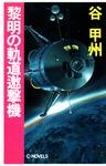 黎明の軌道邀撃機-電子書籍