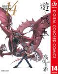 遊☆戯☆王 カラー版 14-電子書籍