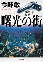 曙光(しょこう)の街-電子書籍-拡大画像
