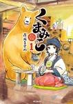 くまみこ 1-電子書籍