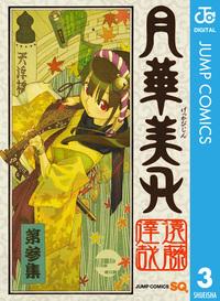 月華美刃 3-電子書籍