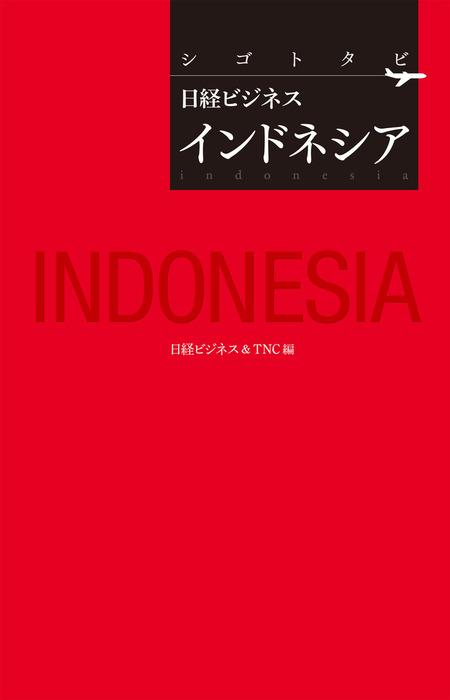 シゴトタビ 日経ビジネス インドネシア-電子書籍-拡大画像