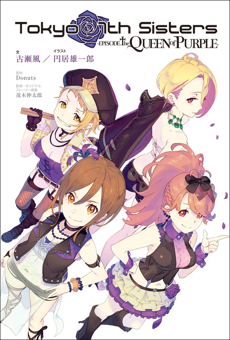 Tokyo 7th Sisters -EPISODE.The QUEEN of PURPLE--電子書籍-拡大画像