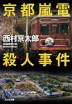 京都嵐電殺人事件-電子書籍