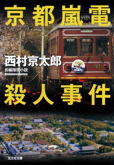 京都嵐電殺人事件-電子書籍-拡大画像