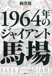 1964年のジャイアント馬場-電子書籍